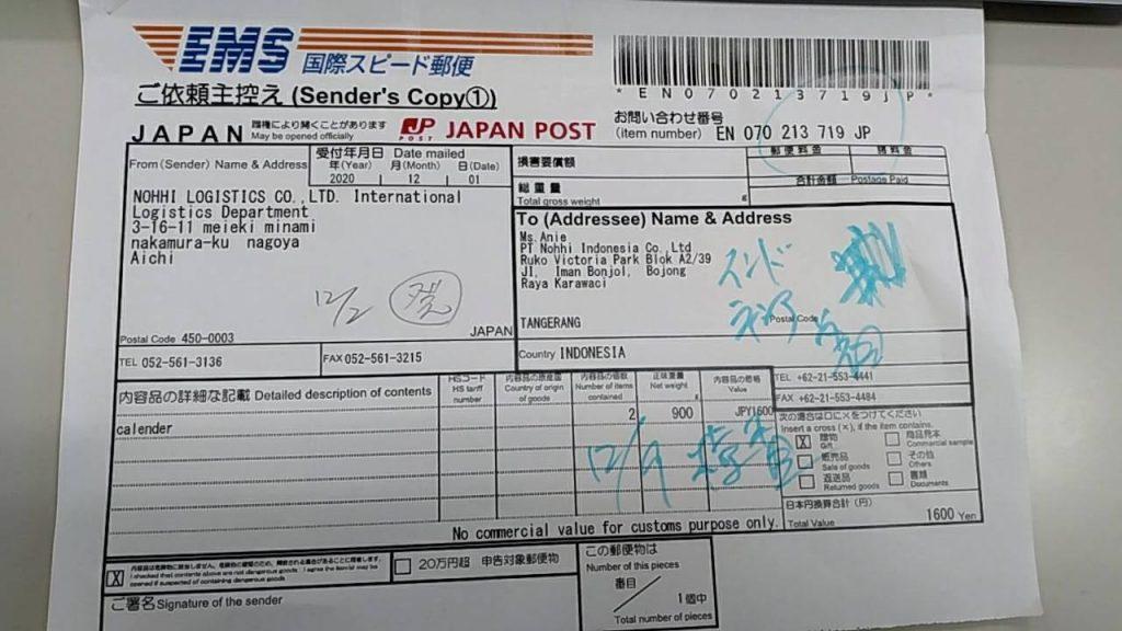 Paket EMS